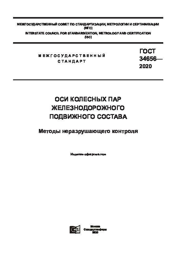 ГОСТ 34656-2020 Оси колесных пар железнодорожного подвижного состава. Методы неразрушающего контроля