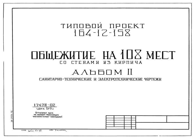 Типовой проект 164-12-158 Альбом II. Санитарно-технические и электротехнические чертежи