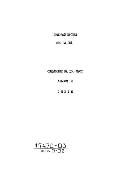 Типовой проект 164-12-158 Альбом III. Сметы