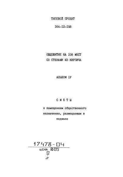 Типовой проект 164-12-158 Альбом IV. Сметы к помещениям общественного назначения, размещаемым в подвале