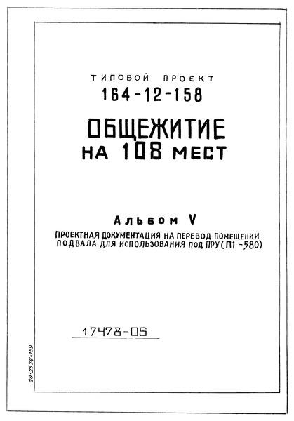 Типовой проект 164-12-158 Альбом V. Проектная документация на перевод помещений подвала для использования под ПРУ