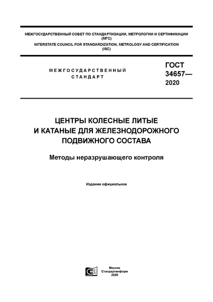 ГОСТ 34657-2020 Центры колесные литые и катаные для железнодорожного подвижного состава. Методы неразрушающего контроля