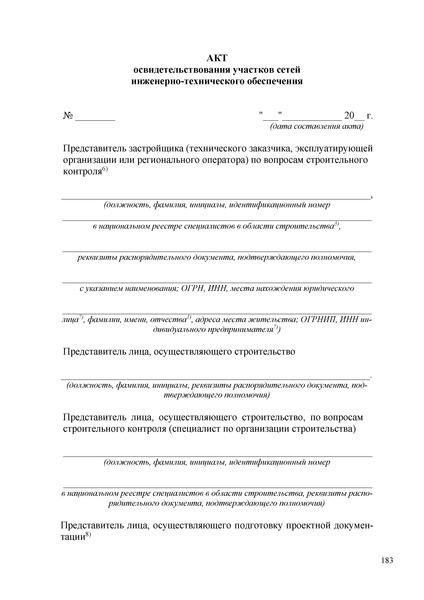 Акт освидетельствования участков сетей инженерно-технического обеспечения (2020)