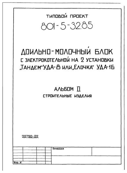Типовой проект 801-5-32.85 Альбом II. Строительные изделия