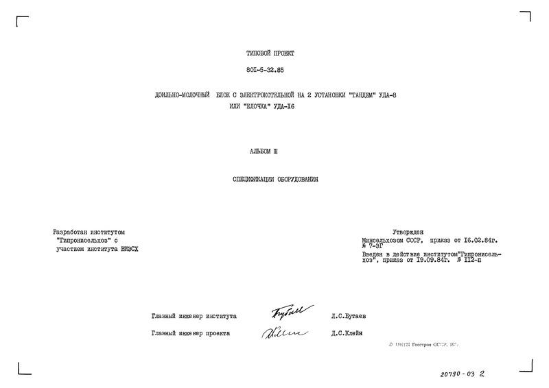 Типовой проект 801-5-32.85 Альбом III. Спецификации оборудования