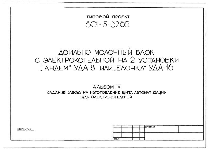 Типовой проект 801-5-32.85 Альбом IV. Задание заводу на изготовление щита автоматизации для электрокотельной