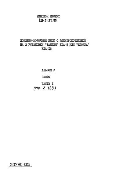 Типовой проект 801-5-32.85 Альбом V. Часть 1. Сметы