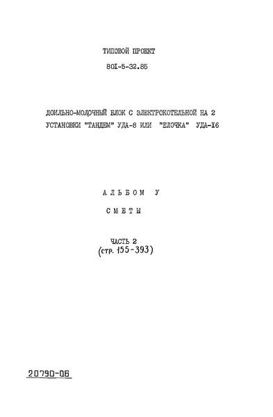 Типовой проект 801-5-32.85 Альбом V. Часть 2. Сметы