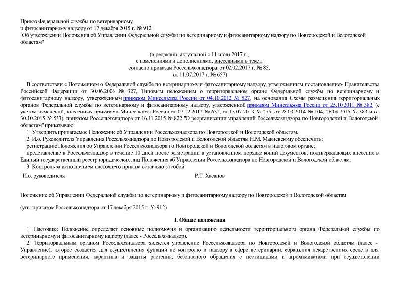 Положение об Управлении Федеральной службы по ветеринарному и фитосанитарному надзору по Новгородской и Вологодской областям