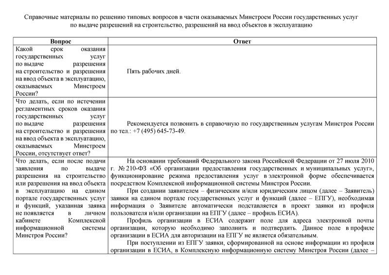 Справочные материалы по решению типовых вопросов в части оказываемых Минстроем России государственных услуг по выдаче разрешений на строительство, разрешений на ввод объектов в эксплуатацию