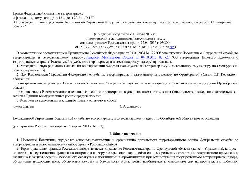 Положения об Управлении Федеральной службы по ветеринарному и фитосанитарному надзору по Оренбургской области (новая редакция)