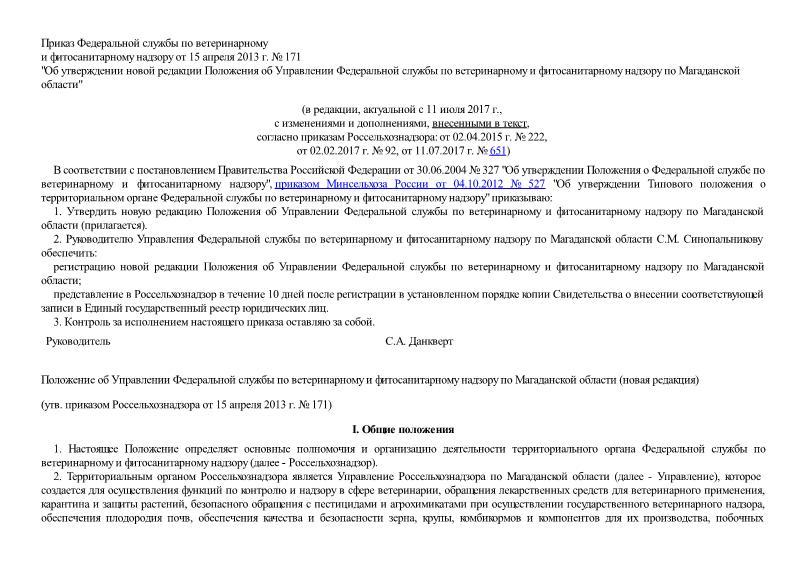 Положение об Управлении Федеральной службы по ветеринарному и фитосанитарному надзору по Магаданской области (новая редакция)