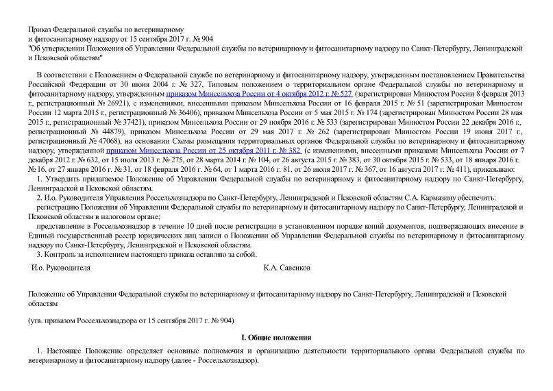 Положение об Управлении Федеральной службы по ветеринарному и фитосанитарному надзору по Санкт-Петербургу, Ленинградской и Псковской областям