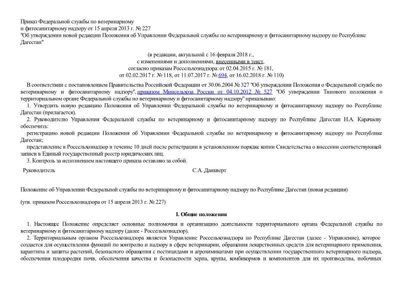 Положение об Управлении Федеральной службы по ветеринарному и фитосанитарному надзору по Республике Дагестан (новая редакция)