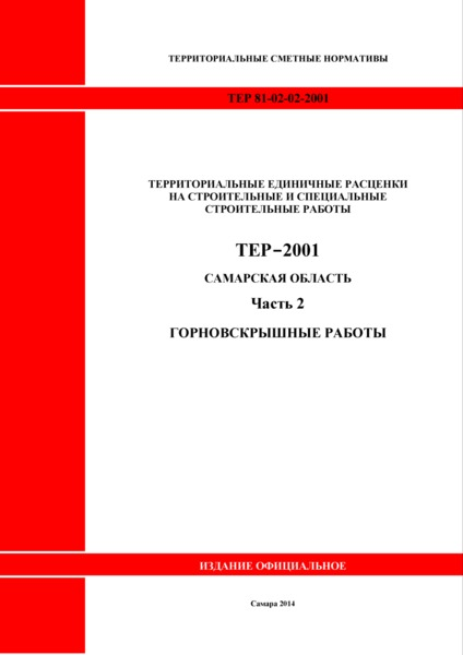 ТЕР Самарская область 81-02-02-2001 Часть 2. Горновскрышные работы. Территориальные единичные расценки на строительные и специальные строительные работы