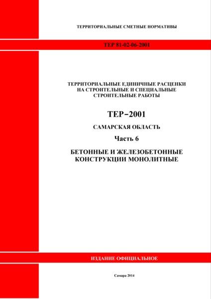 ТЕР Самарская область 81-02-06-2001 Часть 6. Бетонные и железобетонные конструкции монолитные. Территориальные единичные расценки на строительные и специальные строительные работы