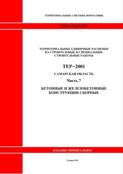 ТЕР Самарская область 81-02-07-2001 Часть 7. Бетонные и железобетонные конструкции сборные. Территориальные единичные расценки на строительные и специальные строительные работы