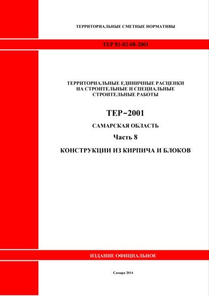 ТЕР Самарская область 81-02-08-2001 Часть 8. Конструкции из кирпича и блоков. Территориальные единичные расценки на строительные и специальные строительные работы