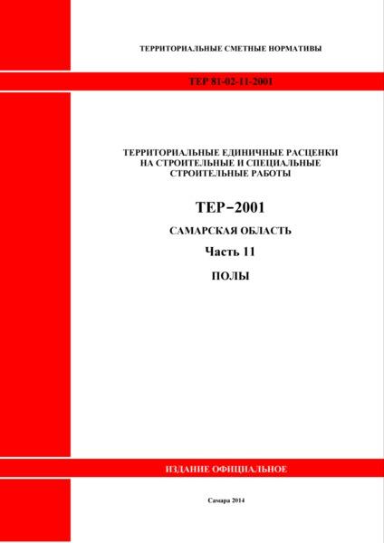 ТЕР Самарская область 81-02-11-2001 Часть 11. Полы. Территориальные единичные расценки на строительные и специальные строительные работы
