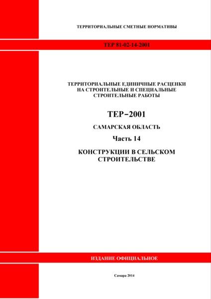 ТЕР Самарская область 81-02-14-2001 Часть 14. Конструкции в сельском строительстве. Территориальные единичные расценки на строительные и специальные строительные работы