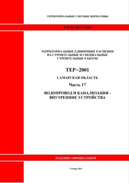 ТЕР Самарская область 81-02-17-2001 Часть 17. Водопровод и канализация - внутренние устройства. Территориальные единичные расценки на строительные и специальные строительные работы