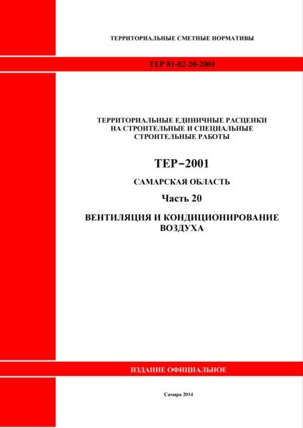 ТЕР Самарская область 81-02-20-2001 Часть 20. Вентиляция и кондиционирование воздуха. Территориальные единичные расценки на строительные и специальные строительные работы
