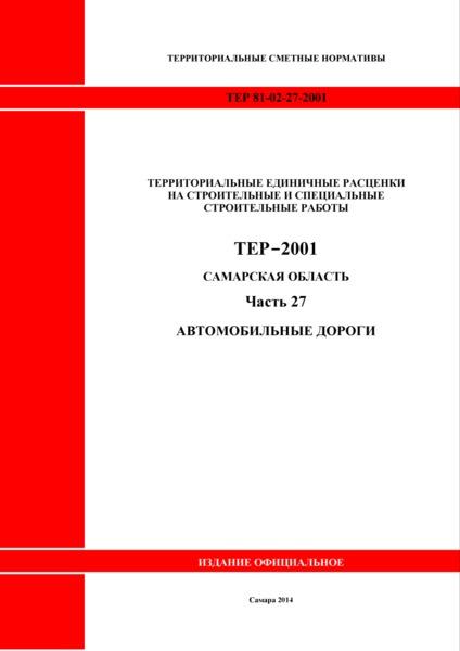 ТЕР Самарская область 81-02-27-2001 Часть 27. Автомобильные дороги. Территориальные единичные расценки на строительные и специальные строительные работы
