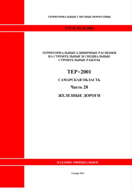 ТЕР Самарская область 81-02-28-2001 Часть 28. Железные дороги. Территориальные единичные расценки на строительные и специальные строительные работы