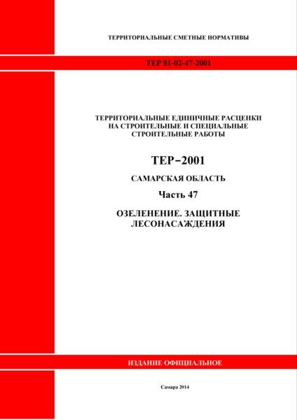 ТЕР Самарская область 81-02-47-2001 Часть 47. Озеленение. Защитные лесонасаждения. Территориальные единичные расценки на строительные и специальные строительные работы
