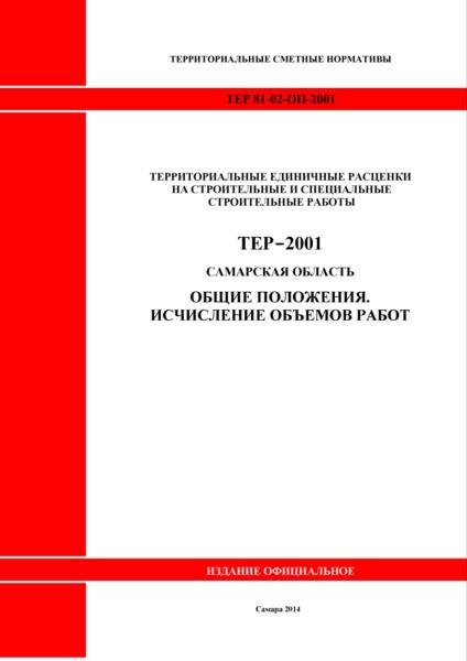 ТЕР Самарская область 81-02-ОП-2001 Общие положения. Исчисление объемов работ. Территориальные единичные расценки на строительные и специальные строительные работы