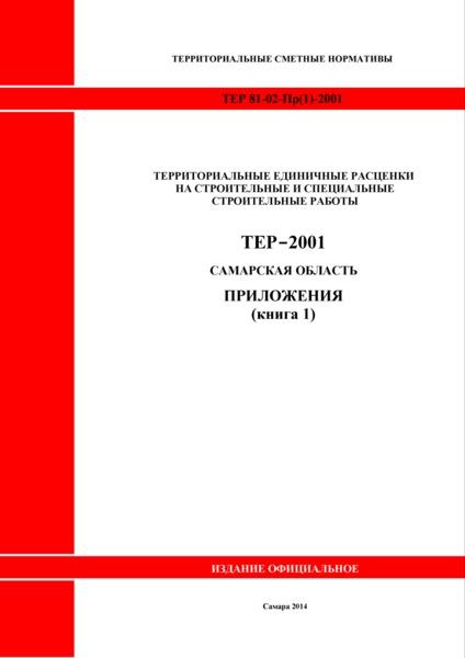 ТЕР Самарская область 81-02-Пр(1)-2001 Приложения (книга 1). Территориальные единичные расценки на строительные и специальные строительные работы