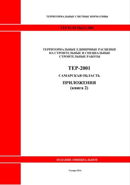ТЕР Самарская область 81-02-Пр(2)-2001 Приложения (книга 2). Территориальные единичные расценки на строительные и специальные строительные работы