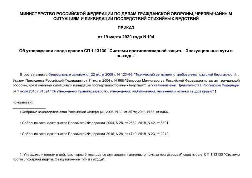 Приказ 194 Об утверждении свода правил СП 1.13130