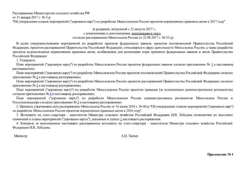 Распоряжение 3-р Об утверждении планов мероприятий (