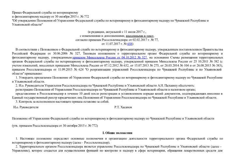 Положение об Управлении Федеральной службы по ветеринарному и фитосанитарному надзору по Чувашской Республике и Ульяновской области