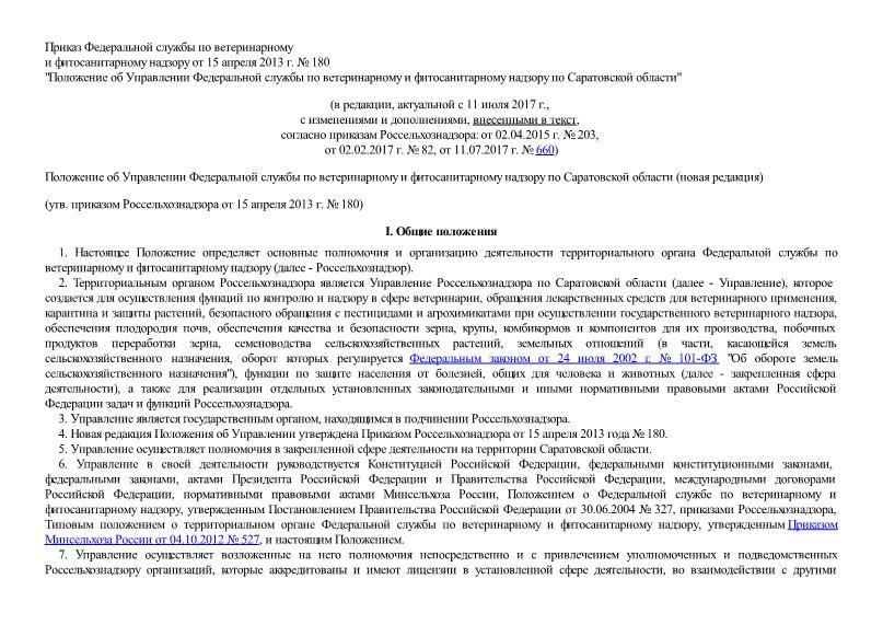Положение об Управлении Федеральной службы по ветеринарному и фитосанитарному надзору по Саратовской области (новая редакция)