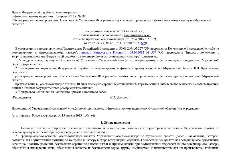 Положение об Управлении Федеральной службы по ветеринарному и фитосанитарному надзору по Мурманской области (новая редакция)