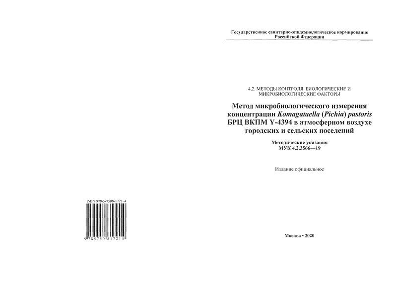 МУК 4.2.3566-19 Метод микробиологического измерения концентрации Komagataella (Pichia) pastoris БРЦ ВКПМ Y-4394 в атмосферном воздухе городских и сельских поселений