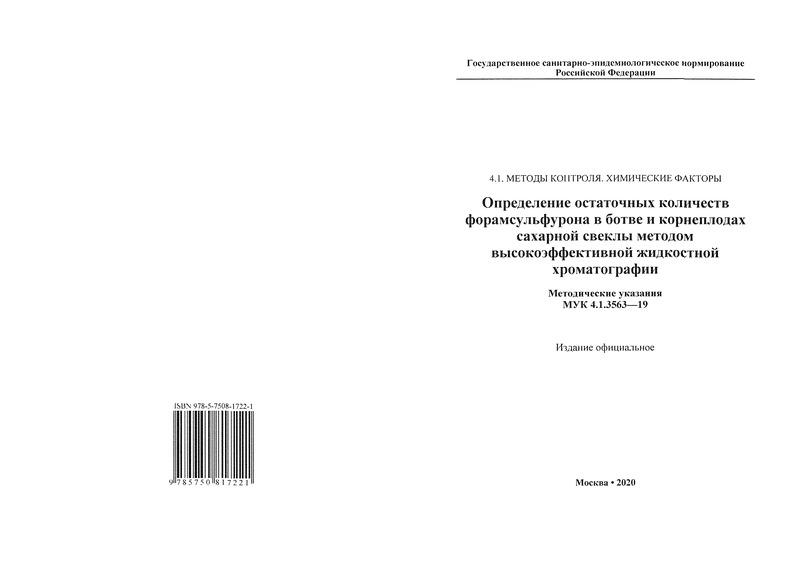 МУК 4.1.3563-19 Определение остаточных количеств форамсульфурона в ботве и корнеплодах сахарной свеклы методом высокоэффективной жидкостной хроматографии