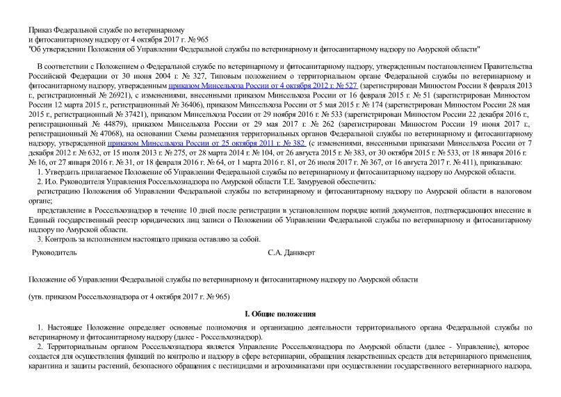 Положение об Управлении Федеральной службы по ветеринарному и фитосанитарному надзору по Амурской области