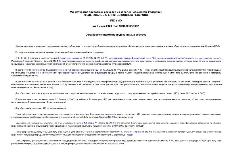 Письмо ВН-02-35/3882 О разработке нормативов допустимых сбросов