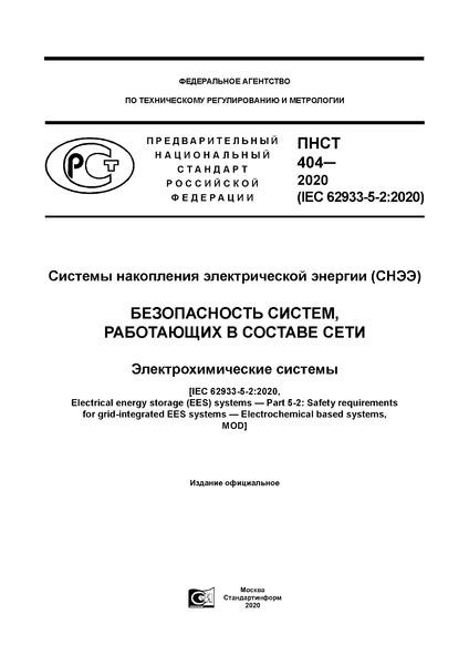 ПНСТ 404-2020 Системы накопления электрической энергии (СНЭЭ). Безопасность систем, работающих в составе сети. Электрохимические системы