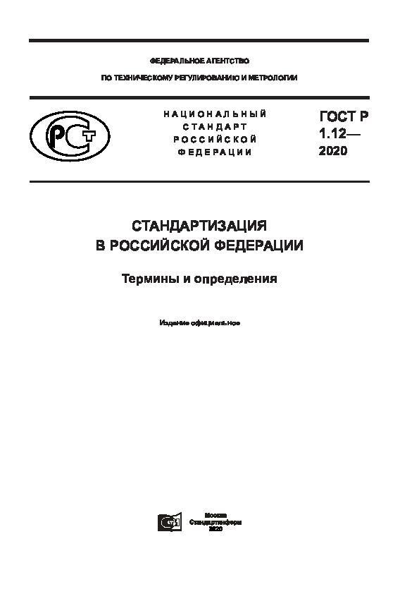 ГОСТ Р 1.12-2020 Стандартизация в Российской Федерации. Термины и определения