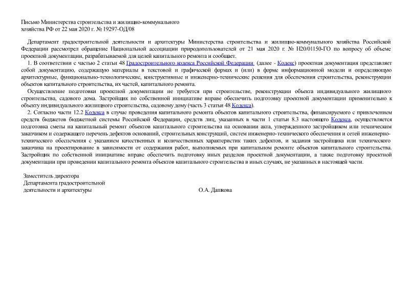 Письмо 19297-ОД/08 Об объеме проектной документации, разрабатываемой для целей капитального ремонта