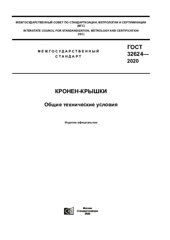ГОСТ 32624-2020 Кронен-крышки. Общие технические условия