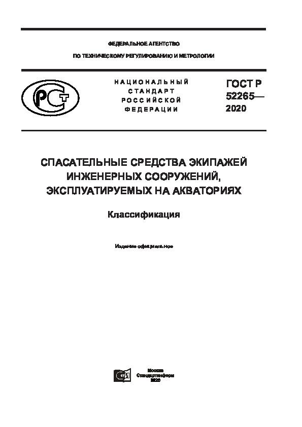 ГОСТ Р 52265-2020 Спасательные средства экипажей инженерных сооружений, эксплуатируемых на акваториях. Классификация