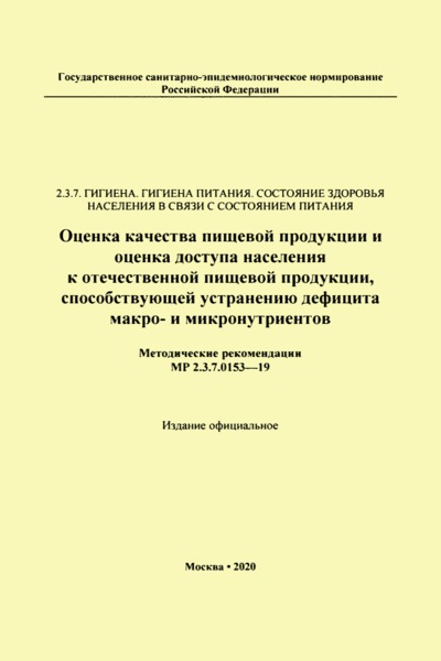 МР 2.3.7.0153-19 Оценка качества пищевой продукции и оценка доступа населения к отечественной пищевой продукции, способствующей устранению дефицита макро- и микронутриентов