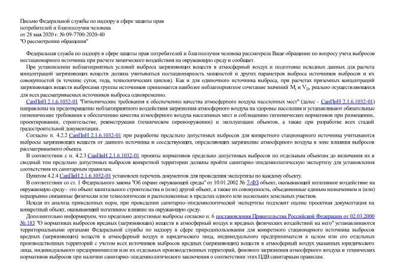 Письмо 09-7700-2020-40 О рассмотрении обращения