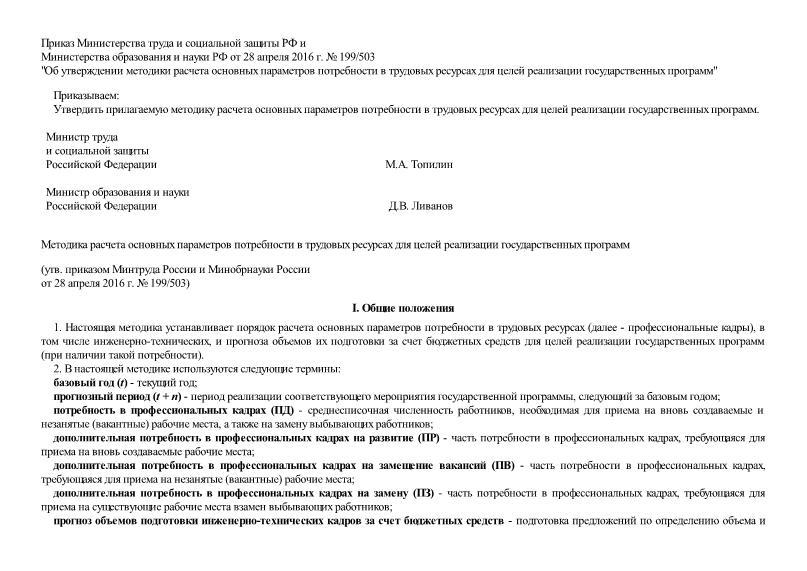 Методика расчета основных параметров потребности в трудовых ресурсах для целей реализации государственных программ