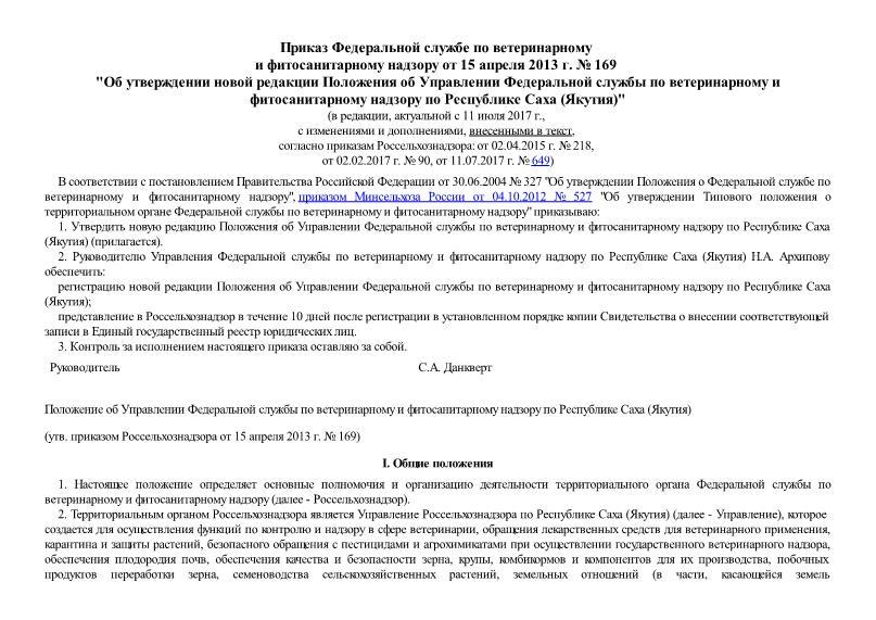 Положение об Управлении Федеральной службы по ветеринарному и фитосанитарному надзору по Республике Саха (Якутия)